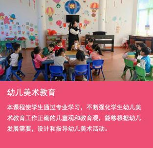 幼儿美术教育